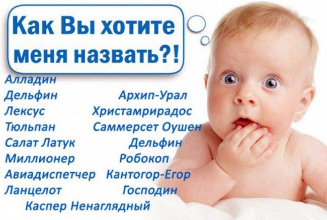 гордился выбрать имя ребенку по месяцу рождения восполнения зубного